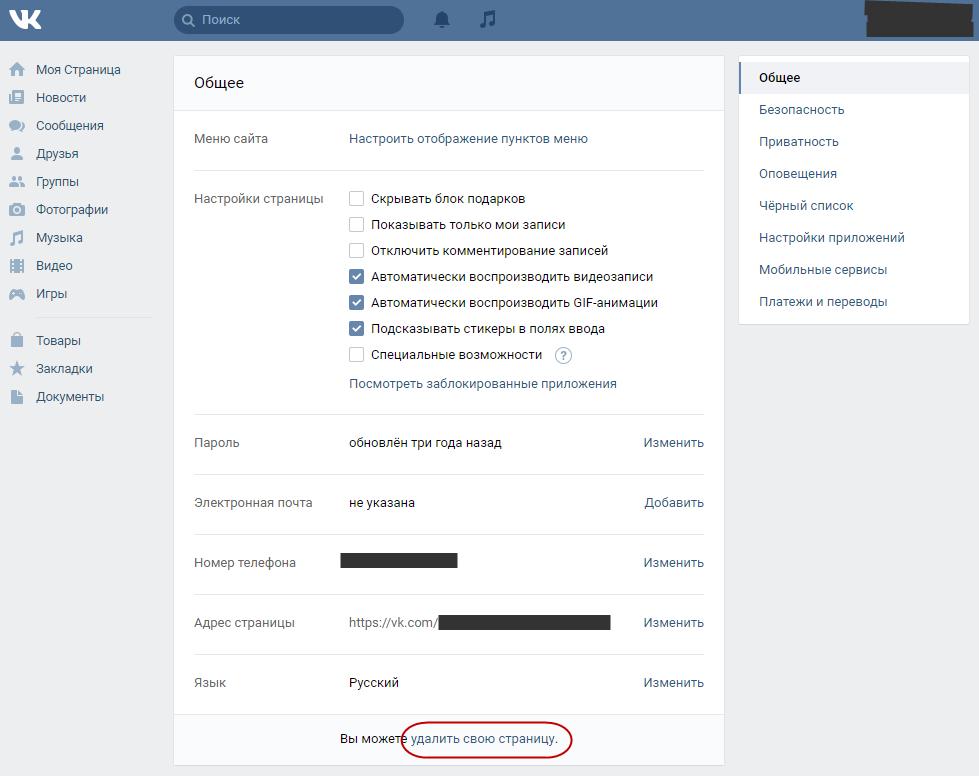 Vk how to delete profile