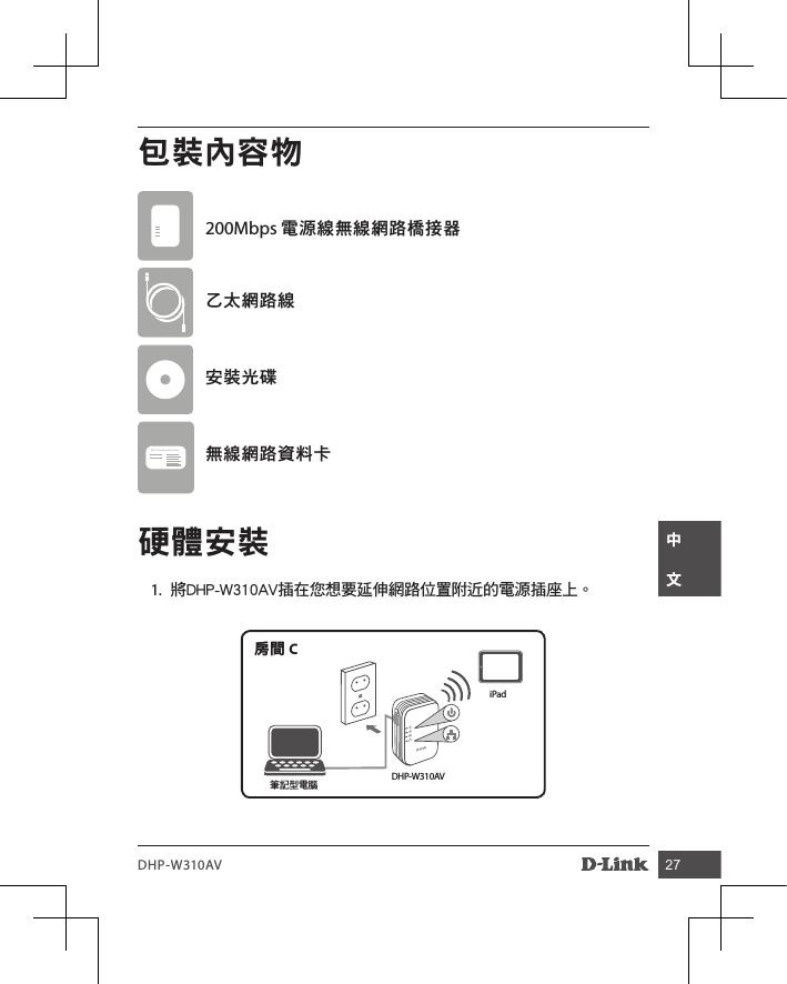 D link dhp w310av manual