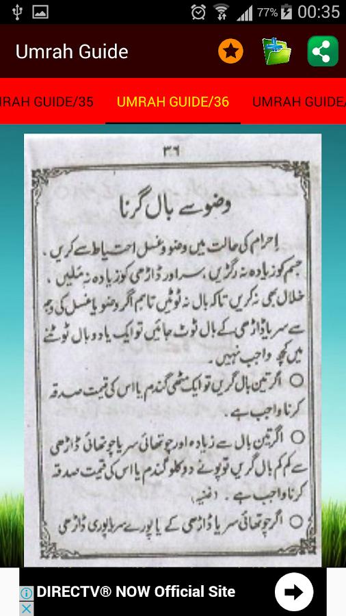 Umrah guide in hindi pdf