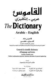 Aviation dictionary english arabic pdf