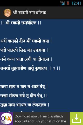 Swami samarth tarak mantra pdf