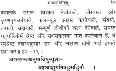 Ramraksha stotra pdf with hindi meaning